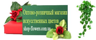 Искусственные цветы Харьков, Киев, Донецк, Днепропетровск и др. регионы Украины